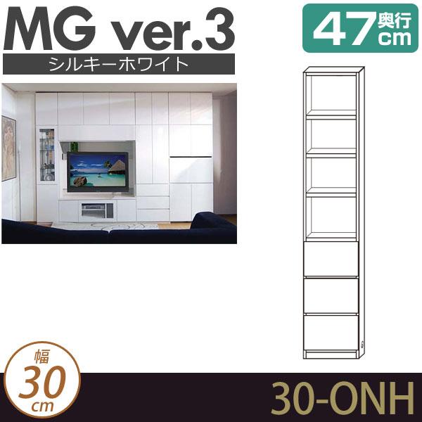 壁面収納 キャビネット【MG3シルキーホワイト色】 オープン+引出し 幅30cm 奥行47cm  D47 30-ONH MGver.3