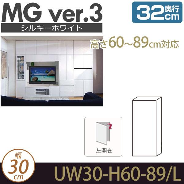 壁面収納 キャビネット 【MG3シルキーホワイト色】  上置き 幅30cm 奥行32cm 高さ60-89cm(左開き) D32 UW30 H60-89/L MGver.3