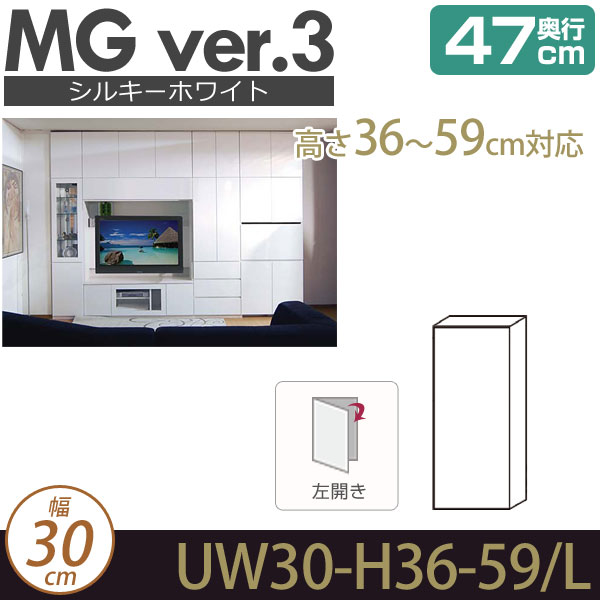 壁面収納 キャビネット 【MG3シルキーホワイト色】  上置き 幅30cm 奥行47cm 高さ36-59cm(左開き) D47 UW30 H36-59/L MGver.3