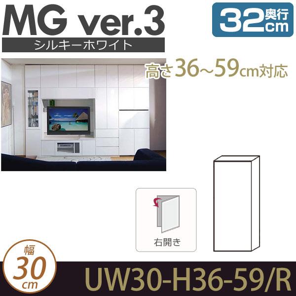 壁面収納 キャビネット 【MG3シルキーホワイト色】  上置き 幅30cm 奥行32cm 高さ36-59cm(右開き) D32 UW30 H36-59/R MGver.3