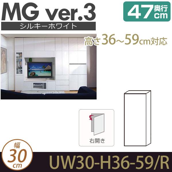 壁面収納 キャビネット 【MG3シルキーホワイト色】  上置き 幅30cm 奥行47cm 高さ36-59cm(右開き) D47 UW30 H36-59/R MGver.3