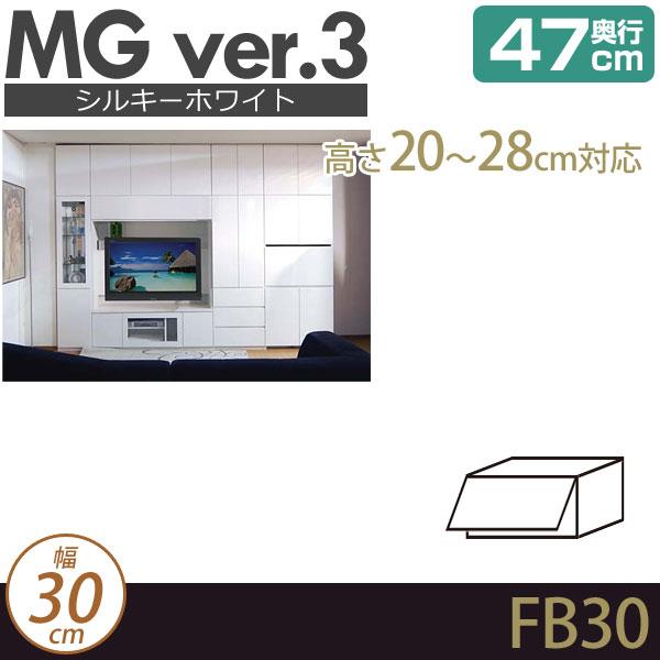 [幅30cm]壁面収納 キャビネット 【MG3シルキーホワイト色】  フィラーボックス 幅30cm 奥行47cm 高さ20-28cm D47 FB30 H20-28 MGver.3