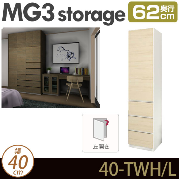 MG3-storage 板扉+引出し (左開き) 幅40cm 奥行62cm ハンガーラック チェスト D62 40-TWH・L ・7704703