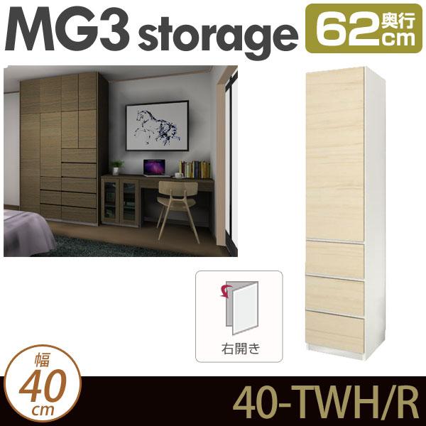 MG3-storage 板扉+引出し (右開き) 幅40cm 奥行62cm ハンガーラック チェスト D62 40-TWH・R ・7704704