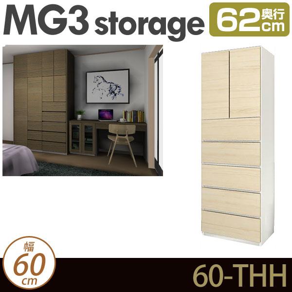 MG3-storage 板扉+引出し 幅60cm 奥行62cm チェスト D62 60-THH ・7704706