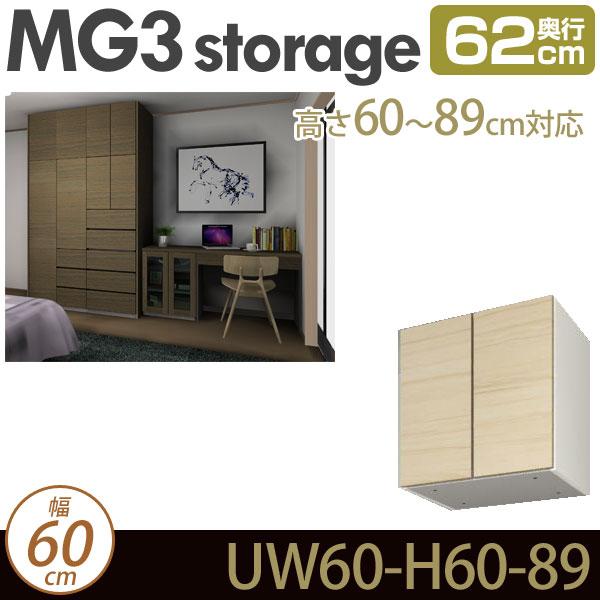 [幅60cm]壁面収納 MG3-storage 上置き 幅60cm 奥行62cm 高さ60-89cm D62 UW60 H60-89 ・7704715
