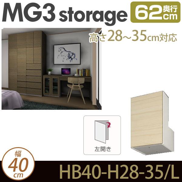 MG3-storage 梁よけBOX (左開き) 幅40cm 奥行62cm 高さ28-35cm 上置き 梁よけボックス D62 HB40 H28-35・L ・7704716