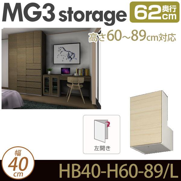 MG3-storage 梁よけBOX (左開き) 幅40cm 奥行62cm 高さ60-89cm 上置き 梁よけボックス D62 HB 40-H60-89・L ・7704722