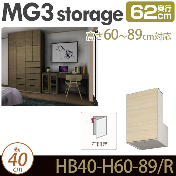 [幅40cm]壁面収納 MG3-storage 梁よけBOX (右開き) 幅40cm 奥行62cm 高さ60-89cm 上置き 梁よけボックス D62 HB40H60-89・R ・7704723