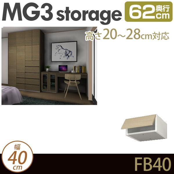 MG3-storage フィラーBOX 幅40cm 奥行62cm 高さ20-28cm 上置き D62 FB40 H20-28 ・7704725