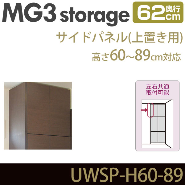 MG3-storage サイドパネル 上置き用 奥行62cm 高さ60-89cm UWSP-S H60-89 ・7704731