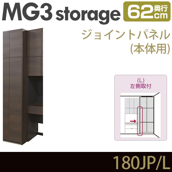 MG3-storage ジョイントパネル 本体用 (左側取付) 奥行62cm 180-JP・L 連結用パネル ・7704732