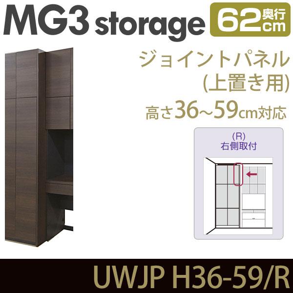 壁面収納 MG3-storage ジョイントパネル 上置き用 (右側取付) 奥行62cm 高さ36-59cm UWJP H36-59・R 連結用パネル ・7704737