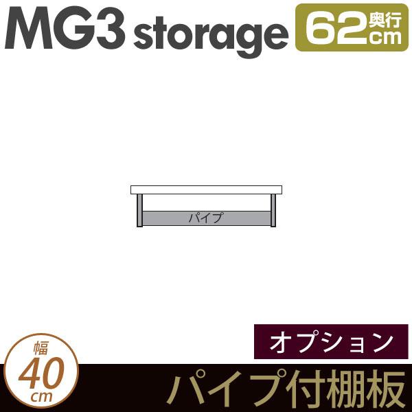 [幅40cm]壁面収納 MG3-storage パイプ付棚板 本体幅40cm用 ・7704740