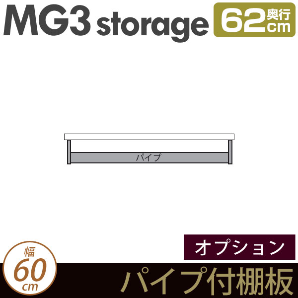 MG3-storage パイプ付棚板 本体幅60cm用 ・7704741