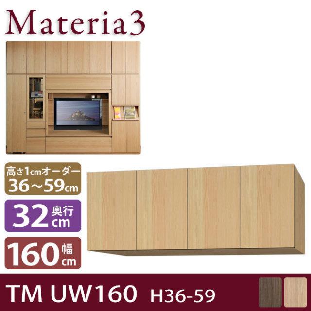 Materia3 TM D32 UW160 H36-59 【奥行32cm】 上置き 幅160cm 高さ36~59cm(1cm単位オーダー)/7773405