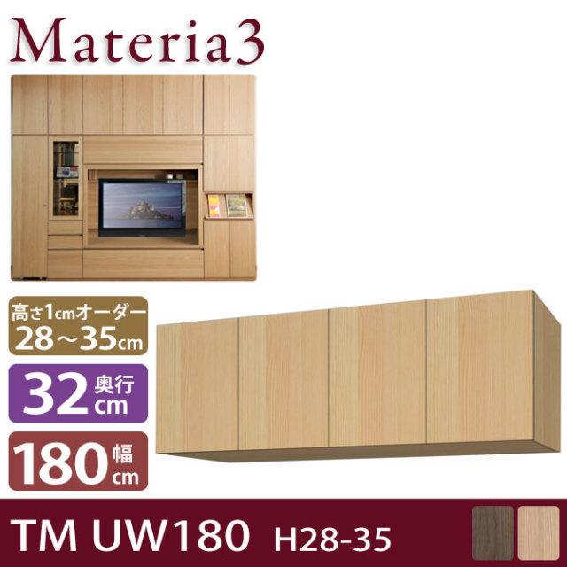 Materia3 TM D32 UW180 H28-35 【奥行32cm】 上置き 幅180cm 高さ28~35cm(1cm単位オーダー)/7773407