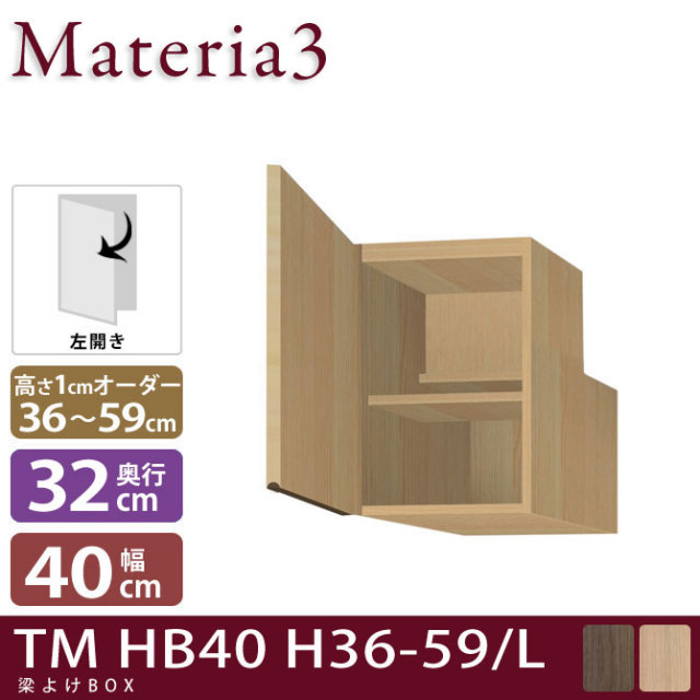 Materia3 TM D32 HB40 H36-59 【左開き】 【奥行32cm】 梁避けBOX 幅40cm 高さ36~59cm(1cm単位オーダー)/7773411