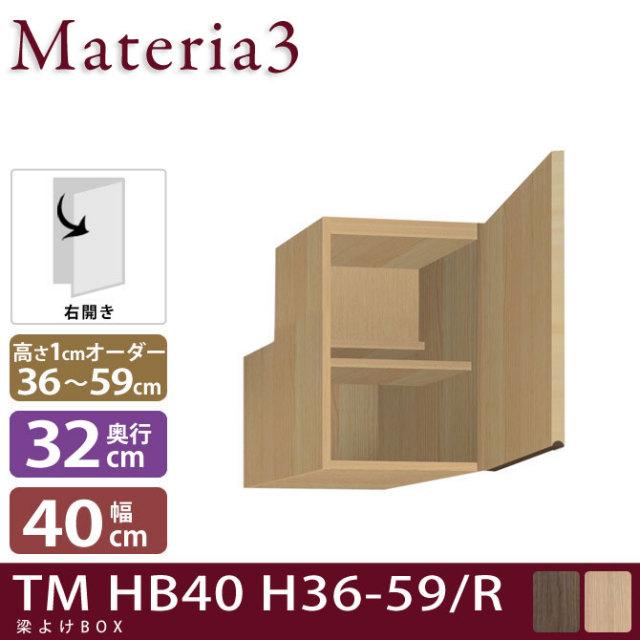 Materia3 TM D32 HB40 H36-59 【右開き】 【奥行32cm】 梁避けBOX 幅40cm 高さ36~59cm(1cm単位オーダー)/7773414