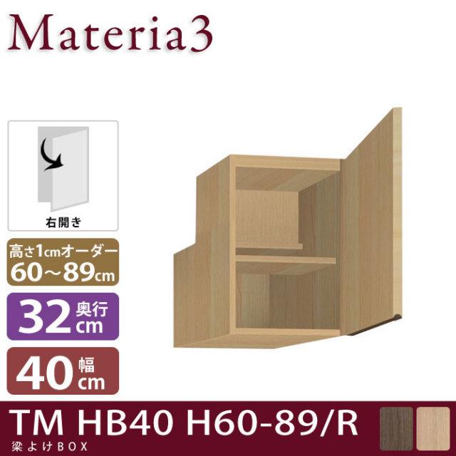 Materia3 TM D32 HB40 H60-89 【右開き】 【奥行32cm】 梁避けBOX 幅40cm 高さ60~89cm(1cm単位オーダー)/7773415