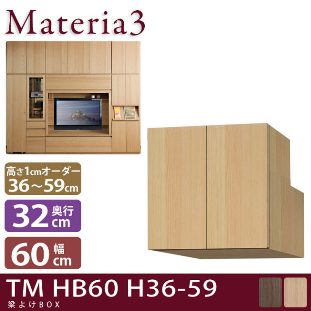 Materia3 TM D32 HB60 H36-59 【奥行32cm】 梁避けBOX 幅60cm 高さ36~59cm(1cm単位オーダー)/7773417