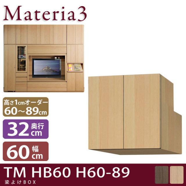 Materia3 TM D32 HB60 H60-89 【奥行32cm】 梁避けBOX 幅60cm 高さ60~89cm(1cm単位オーダー)/7773418
