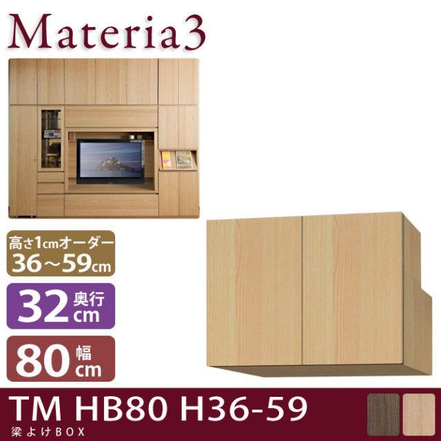 Materia3 TM D32 HB80 H36-59 【奥行32cm】 梁避けBOX 幅80cm 高さ36~59cm(1cm単位オーダー)/7773420