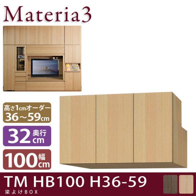 Materia3 TM D32 HB100 H36-59 【奥行32cm】 梁避けBOX 幅100cm 高さ36~59cm(1cm単位オーダー)/7773423