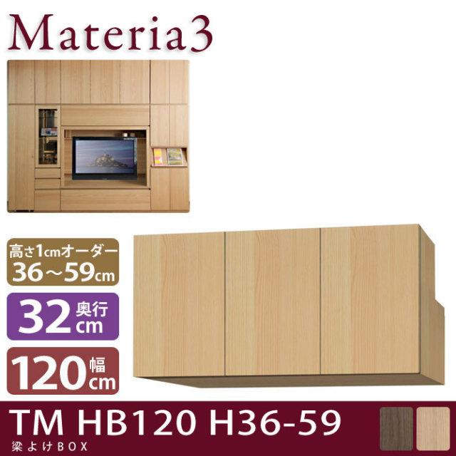 Materia3 TM D32 HB120 H36-59 【奥行32cm】 梁避けBOX 幅120cm 高さ36~59cm(1cm単位オーダー)/7773426