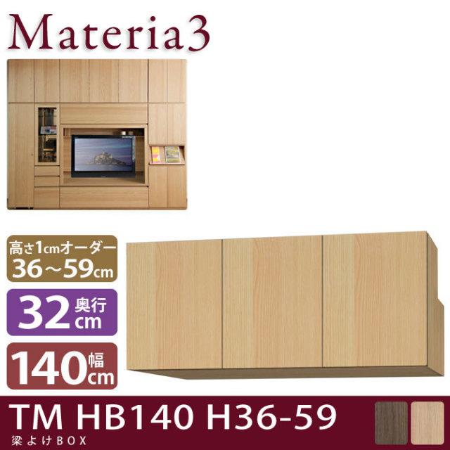 Materia3 TM D32 HB140 H36-59 【奥行32cm】 梁避けBOX 幅140cm 高さ36~59cm(1cm単位オーダー)/7773429