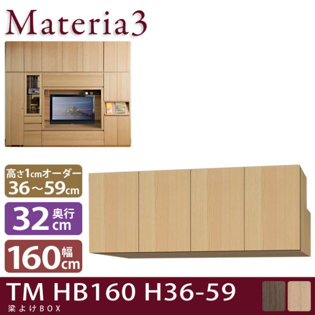 Materia3 TM D32 HB160 H36-59 【奥行32cm】 梁避けBOX 幅160cm 高さ36~59cm(1cm単位オーダー)/7773432