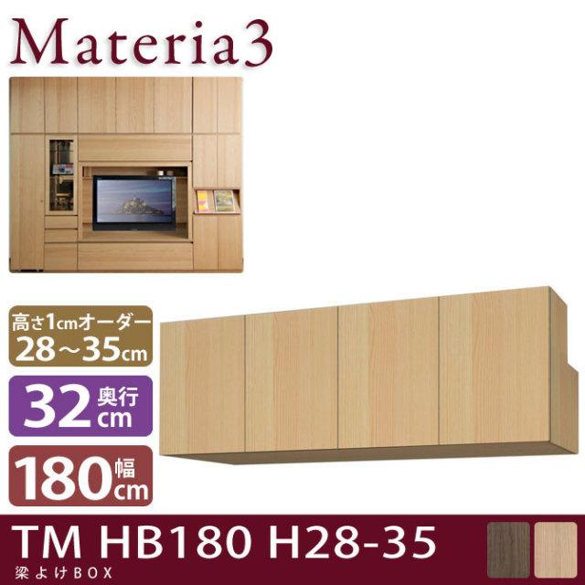 Materia3 TM D32 HB180 H28-35 【奥行32cm】 梁避けBOX 幅180cm 高さ28~35cm(1cm単位オーダー)/7773434