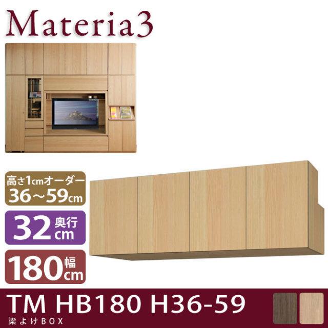 Materia3 TM D32 HB180 H36-59 【奥行32cm】 梁避けBOX 幅180cm 高さ36~59cm(1cm単位オーダー)/7773435