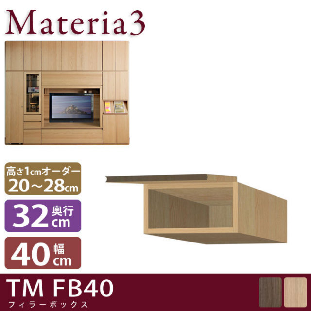 Materia3 TM D32 FB40 【奥行32cm】 フィラーBOX 幅40cm 高さ20~28cm(1cm単位オーダー)/7773437