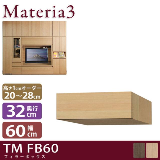 Materia3 TM D32 FB60 【奥行32cm】 フィラーBOX 幅60cm 高さ20~28cm(1cm単位オーダー)/7773438
