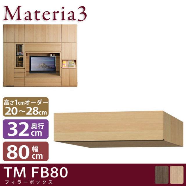 Materia3 TM D32 FB80 【奥行32cm】 フィラーBOX 幅80cm 高さ20~28cm(1cm単位オーダー)/7773439