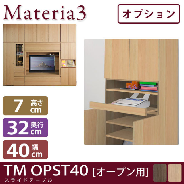 Materia3 TM D32 OPST40(オープン用) 【奥行32cm】【オプション】 スライドテーブル 幅40cm 7773445