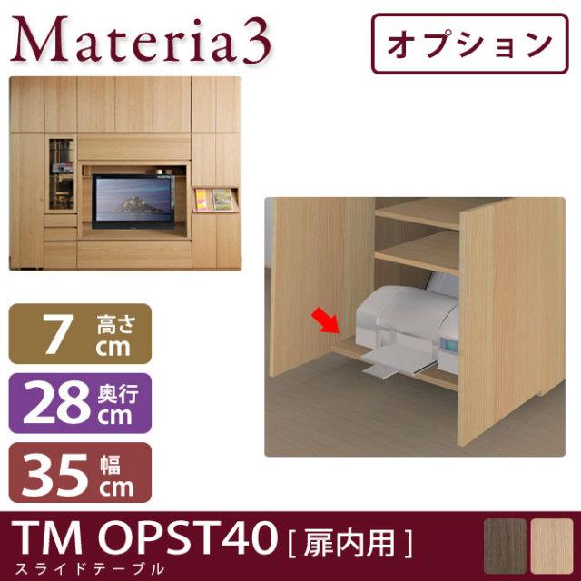 Materia3 TM D32 OPST40(扉内用) 【奥行32cm】【オプション】  スライドテーブル 幅40cm 7773448