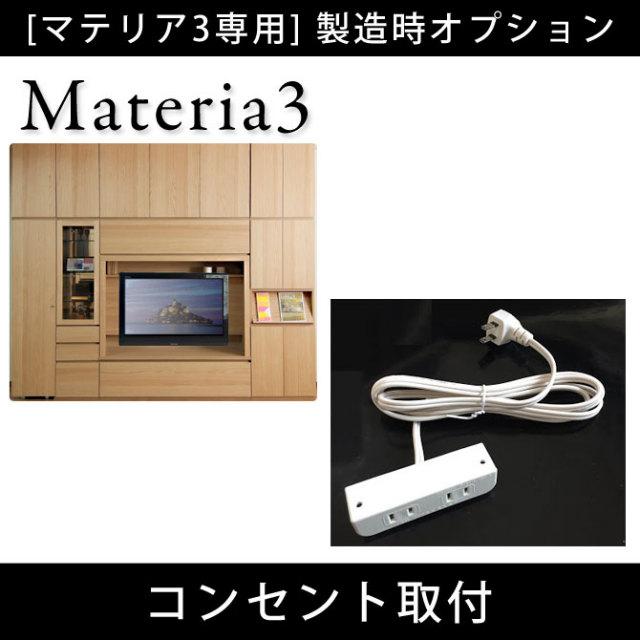 Materia3 【製造時オプション】コンセント取付 [マテリア3] 7773452