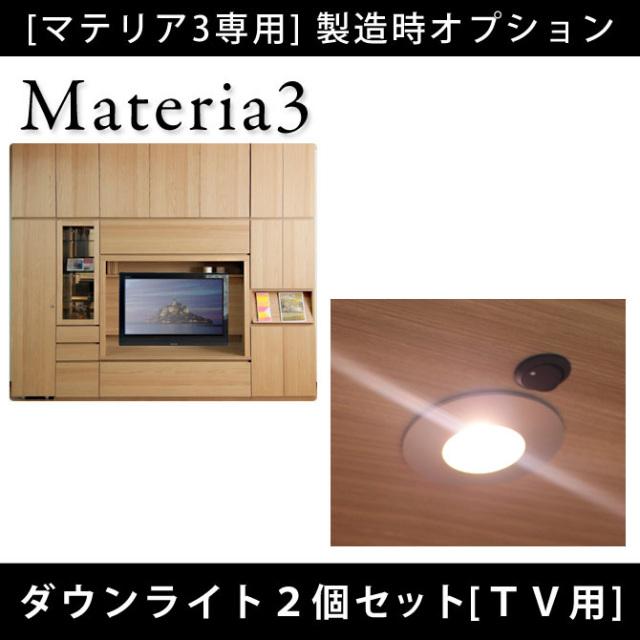 Materia3 【製造時オプション】ダウンライト(TV用2個セット) LEDライト 丸型 電気照明 [マテリア3] 7773453