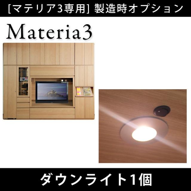 Materia3 【製造時オプション】ダウンライト1個 LEDライト 丸型 電気照明 [マテリア3] 7773454