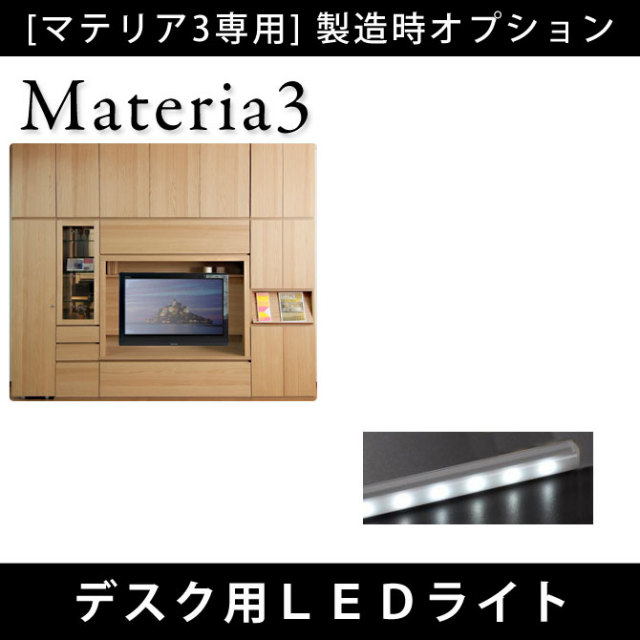 Materia3 【製造時オプション】デスク用LEDライト電気照明 長型 デスクライト [マテリア3] 7773455