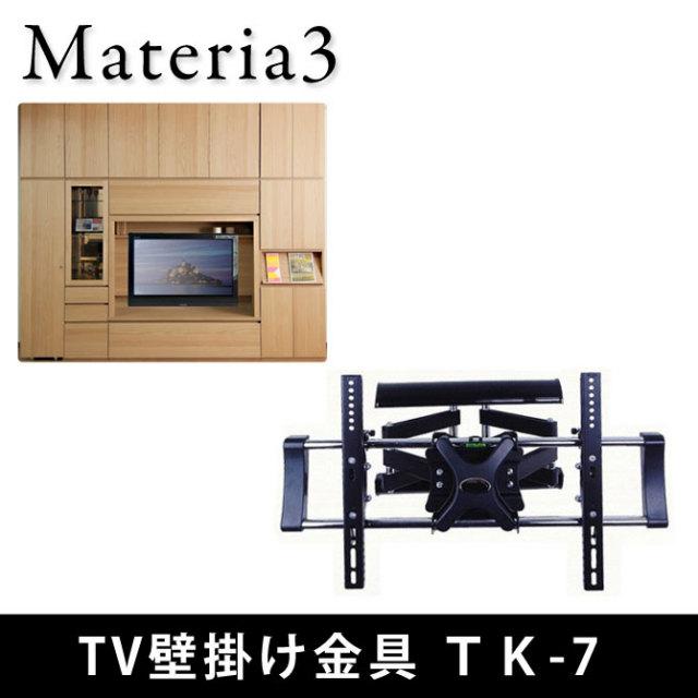 Materia3 【オプション】TV壁掛け金具 TK-7 テレビ壁掛け金具 ブラケット 前後左右角度調節可能 ロングアーム [マテリア3] 7773456