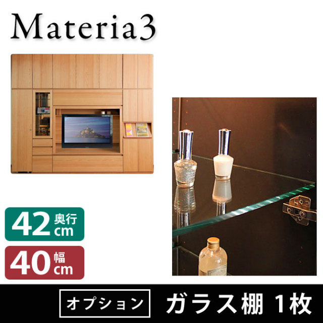 Materia3 【オプション】 ガラス棚 奥行42cm 幅40cm 1枚 [マテリア3] 7773457