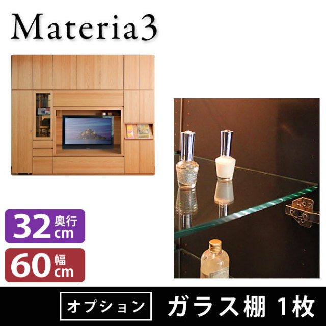 Materia3 【オプション】 ガラス棚 奥行32cm 幅60cm 1枚 [マテリア3] 7773461