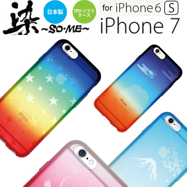 18e68ec438 日本製 染 ART iPhone8 iPhone7 iPhone6S iPhone6 TPU クリア ケース 7 6S 6 カバー iPhone7.