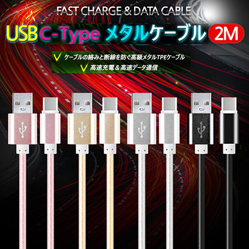 USB TYPE-C ケーブル メタル 2m 断線に強く 2.4A 急速 充電 Xperia XZS SO-03J SOV35 XZ SO-01J SOV34 Xperia X Compact SO-02J TYPE C タイプC タイプ typec USBケーブル ケース 充電 充電ケーブル 充電器 アダプタ galaxy S8 S8+ premium ZenFone HUAWEI honor8 Nexus