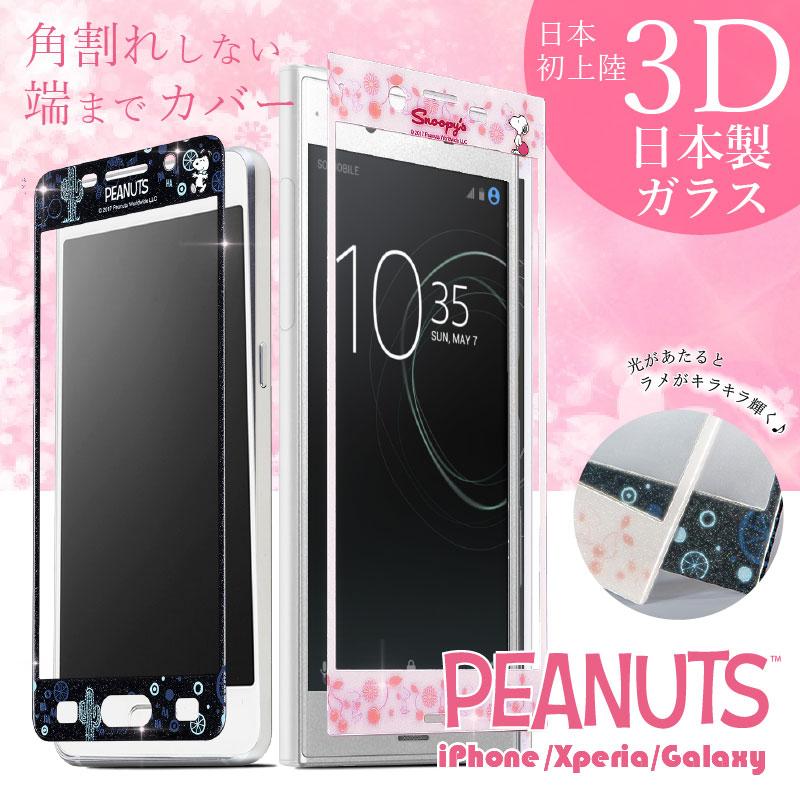 スヌーピー 3D ガラスフィルム Xperia XZ1 SO-01K SOV36 XZs SO-03J SOV35 XZ SO-01J SOV34 Galaxy Feel SC-04J iPhone8 iPhone7 ガラス フィルム xperiaxz1 xperiaxzs xperiaxz 液晶 全面保護 エクスペリアXZ1 エクスペリアXZS エクスペリアXZ 保護フィルム キャラクター