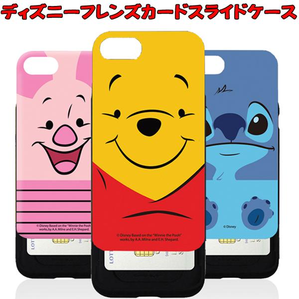 iPhoneX iPhone8 iPhone7 iPhone X 8 7 PLUS ディズニー キャラクター スライド カード ケース プーさん ピグレット ティガー スティッチ カバー iPhoneXケース iPhone8ケース iPhone7ケース iPhone8PLUS iPhone7PLUS アイフォンX アイフォン8 かわいい スマホケース