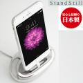 日本製 充電 アルミスタンド STAND STILL iPhoneX iPhone8 iPhone7 7 PLUS iPhone6S iPhone6 iPhone SE iPhone5S iPhone5C iPhone5 アイフォン7 アイフォン6S アイフォンX アイフォン8 X 8 6S 5S 5C 5 アルミ iPod touch 5 SE 6 touch5 touch6 スタンド